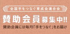 社会福祉法人全日本手をつなぐ育成会賛助会員募集