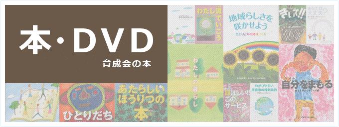 本・DVD